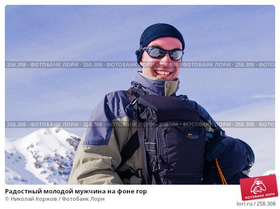 Радостный молодой мужчина на фоне гор, фото № 258308, снято 9 марта 2008 г. (c) Николай Коржов / Фотобанк Лори