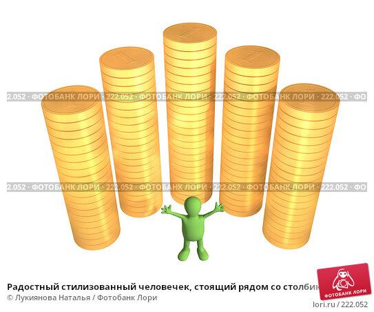 Радостный стилизованный человечек, стоящий рядом со столбиками золотых монет, иллюстрация № 222052 (c) Лукиянова Наталья / Фотобанк Лори