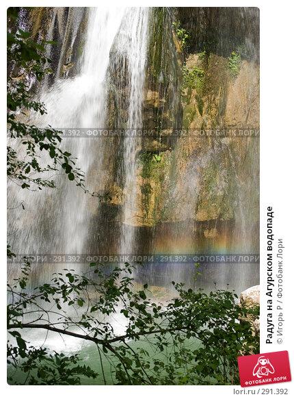 Радуга на Агурском водопаде, фото № 291392, снято 17 мая 2008 г. (c) Игорь Р / Фотобанк Лори