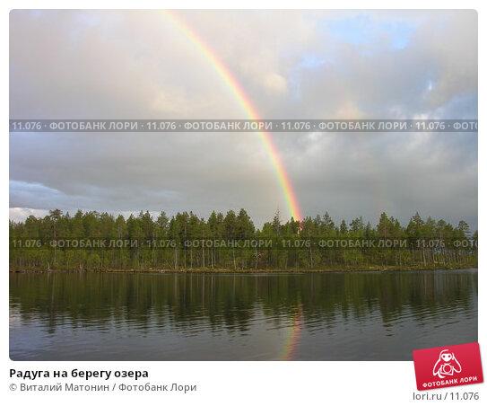 Радуга на берегу озера, фото № 11076, снято 3 июня 2006 г. (c) Виталий Матонин / Фотобанк Лори
