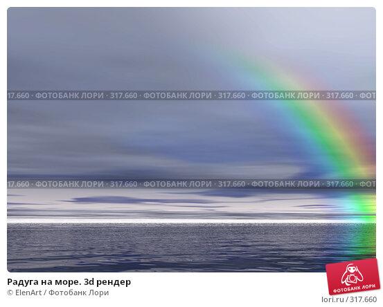 Купить «Радуга на море. 3d рендер», иллюстрация № 317660 (c) ElenArt / Фотобанк Лори