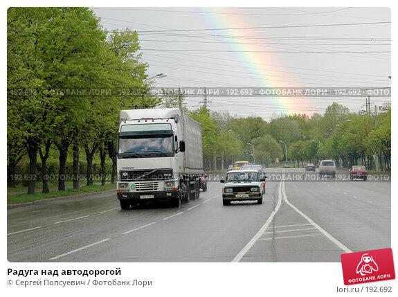 Купить «Радуга над автодорогой», фото № 192692, снято 6 мая 2005 г. (c) Сергей Попсуевич / Фотобанк Лори