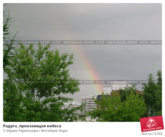 Радуга, пронзающая небеса, эксклюзивное фото № 3312, снято 7 июля 2004 г. (c) Ирина Терентьева / Фотобанк Лори