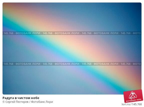 Радуга в чистом небе, фото № 145768, снято 16 июня 2007 г. (c) Сергей Пестерев / Фотобанк Лори