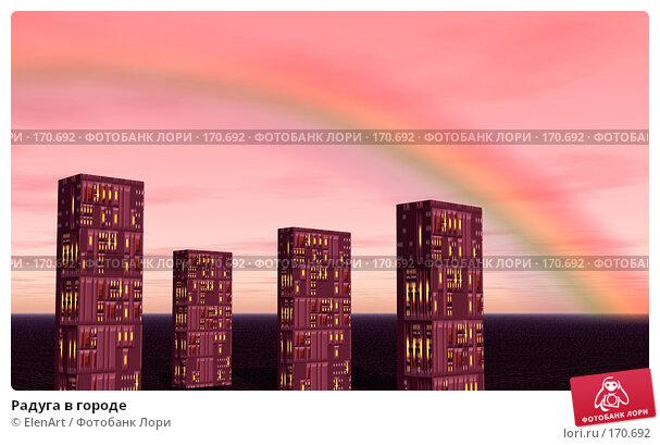 Радуга в городе, иллюстрация № 170692 (c) ElenArt / Фотобанк Лори