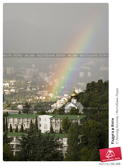 Радуга в Ялте, фото № 94348, снято 27 октября 2016 г. (c) Леонид Козлов / Фотобанк Лори
