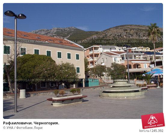 Купить «Рафаиловичи. Черногория.», фото № 245392, снято 15 сентября 2007 г. (c) УНА / Фотобанк Лори