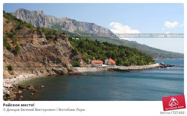 Купить «Райское место!», фото № 727692, снято 3 августа 2007 г. (c) Донцов Евгений Викторович / Фотобанк Лори