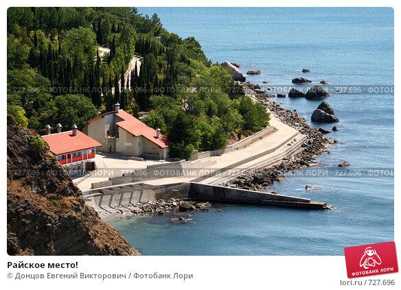 Купить «Райское место!», фото № 727696, снято 3 августа 2007 г. (c) Донцов Евгений Викторович / Фотобанк Лори