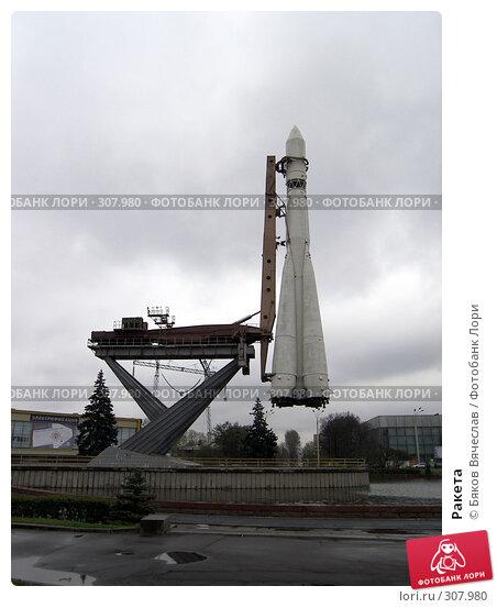 Ракета, фото № 307980, снято 15 апреля 2008 г. (c) Бяков Вячеслав / Фотобанк Лори