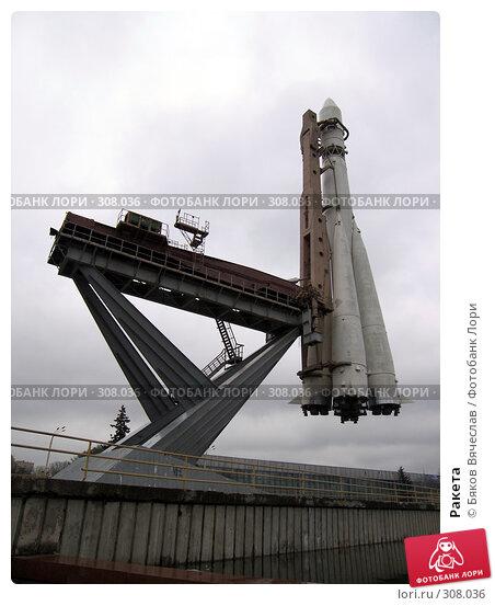 Ракета, фото № 308036, снято 15 апреля 2008 г. (c) Бяков Вячеслав / Фотобанк Лори