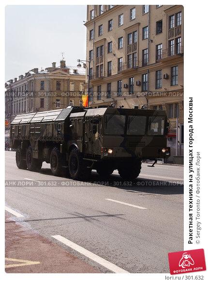 Ракетная техника на улицах города Москвы, фото № 301632, снято 9 мая 2008 г. (c) Sergey Toronto / Фотобанк Лори