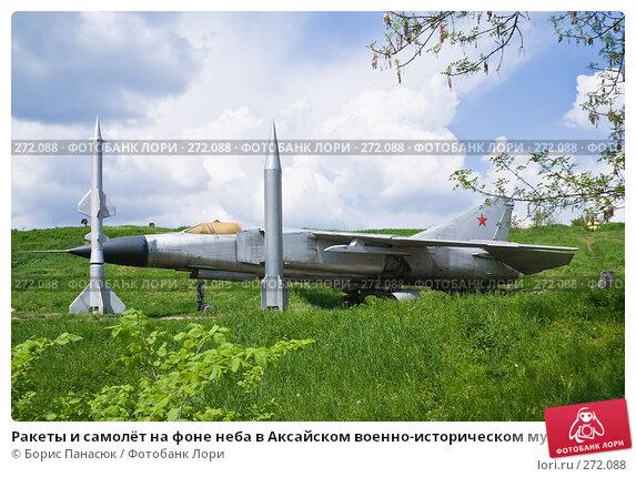 Ракеты и самолёт на фоне неба в Аксайском военно-историческом музее, фото № 272088, снято 1 мая 2008 г. (c) Борис Панасюк / Фотобанк Лори