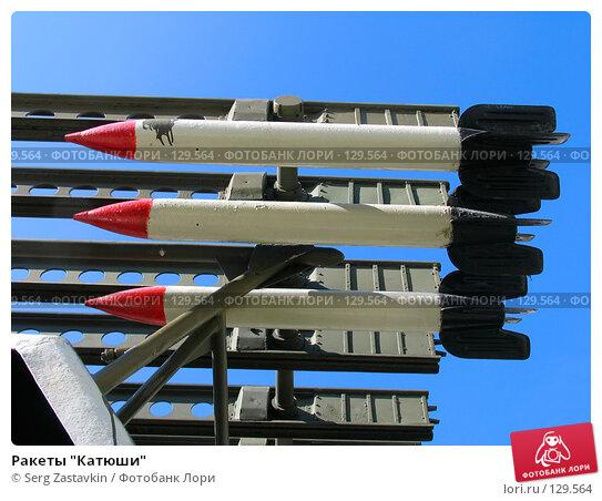 "Ракеты ""Катюши"", фото № 129564, снято 8 июня 2005 г. (c) Serg Zastavkin / Фотобанк Лори"