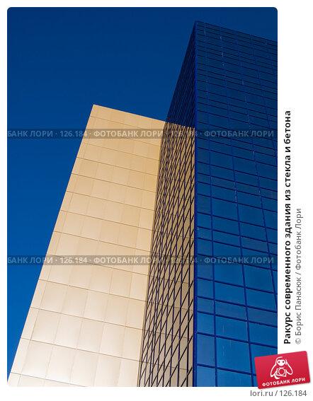 Ракурс современного здания из стекла и бетона, фото № 126184, снято 21 ноября 2007 г. (c) Борис Панасюк / Фотобанк Лори