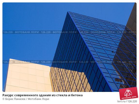 Ракурс современного здания из стекла и бетона, фото № 126220, снято 21 ноября 2007 г. (c) Борис Панасюк / Фотобанк Лори