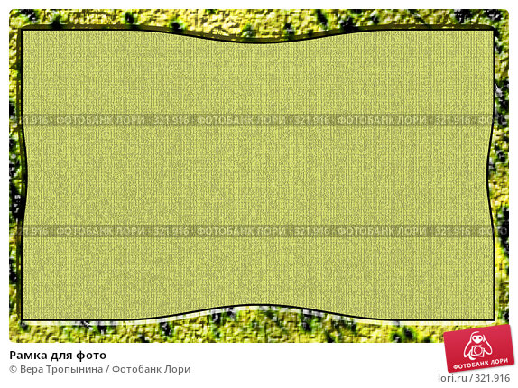 Рамка для фото, иллюстрация № 321916 (c) Вера Тропынина / Фотобанк Лори