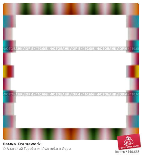 Рамка. Framework., иллюстрация № 110668 (c) Анатолий Теребенин / Фотобанк Лори