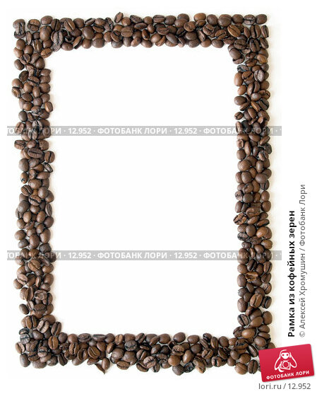 Рамка из кофейных зерен, фото № 12952, снято 22 октября 2006 г. (c) Алексей Хромушин / Фотобанк Лори