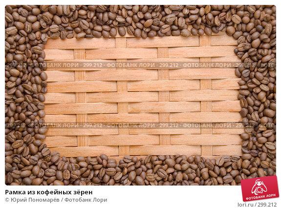 Рамка из кофейных зёрен, фото № 299212, снято 5 апреля 2008 г. (c) Юрий Пономарёв / Фотобанк Лори