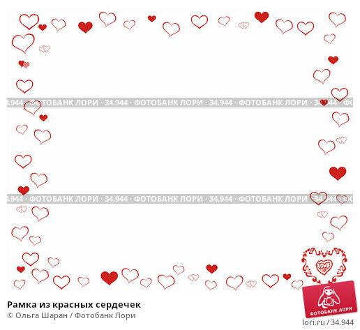 Рамка из красных сердечек, иллюстрация № 34944 (c) Ольга Шаран / Фотобанк Лори