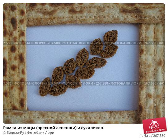 Рамка из мацы (пресной лепешки) и сухариков, фото № 267580, снято 26 апреля 2008 г. (c) Заноза-Ру / Фотобанк Лори