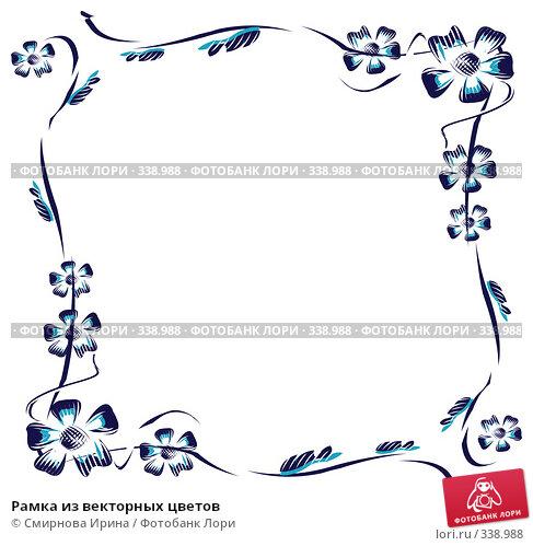 Рамка из векторных цветов, иллюстрация № 338988 (c) Смирнова Ирина / Фотобанк Лори