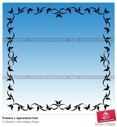 Рамка с орнаментом, иллюстрация № 170824 (c) ElenArt / Фотобанк Лори