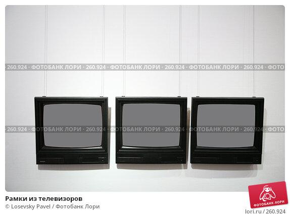 Купить «Рамки из телевизоров», фото № 260924, снято 25 апреля 2018 г. (c) Losevsky Pavel / Фотобанк Лори