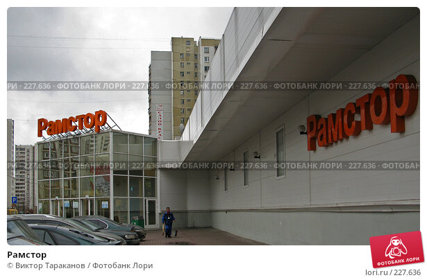 Рамстор, эксклюзивное фото № 227636, снято 19 марта 2008 г. (c) Виктор Тараканов / Фотобанк Лори