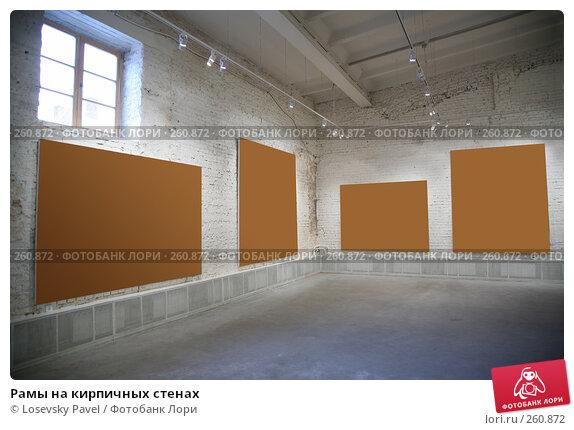 Рамы на кирпичных стенах, фото № 260872, снято 26 мая 2017 г. (c) Losevsky Pavel / Фотобанк Лори