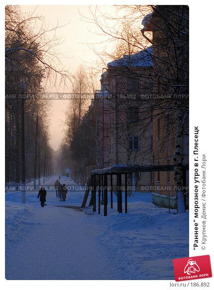 """Купить «""""Раннее"""" морозное утро в г. Плесецк», фото № 186892, снято 14 декабря 2017 г. (c) Крупнов Денис / Фотобанк Лори"""