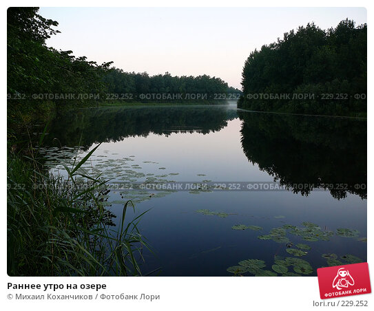 Раннее утро на озере, фото № 229252, снято 29 июля 2007 г. (c) Михаил Коханчиков / Фотобанк Лори