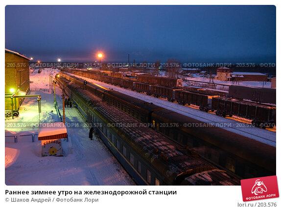 Раннее зимнее утро на железнодорожной станции, фото № 203576, снято 12 февраля 2008 г. (c) Шахов Андрей / Фотобанк Лори