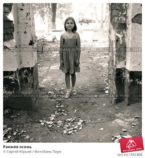 Купить «Ранняя осень», фото № 333808, снято 6 октября 2004 г. (c) Сергей Юрьев / Фотобанк Лори