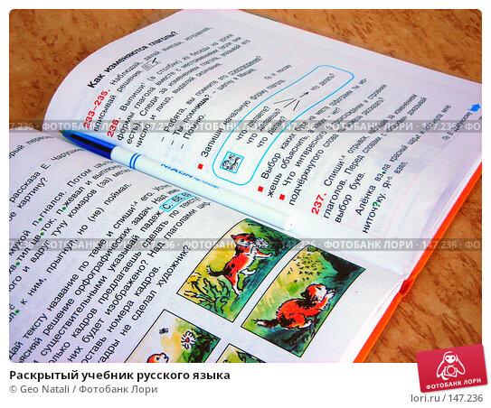 Раскрытый учебник русского языка, фото № 147236, снято 14 декабря 2007 г. (c) Geo Natali / Фотобанк Лори