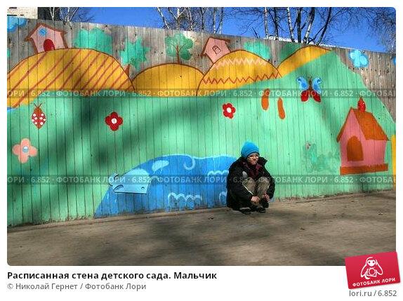 Купить «Расписанная стена детского сада. Мальчик», фото № 6852, снято 26 апреля 2006 г. (c) Николай Гернет / Фотобанк Лори