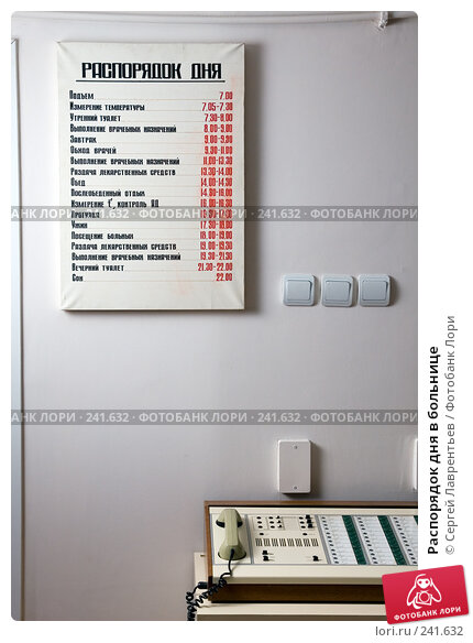 Распорядок дня в больнице, фото № 241632, снято 22 марта 2008 г. (c) Сергей Лаврентьев / Фотобанк Лори