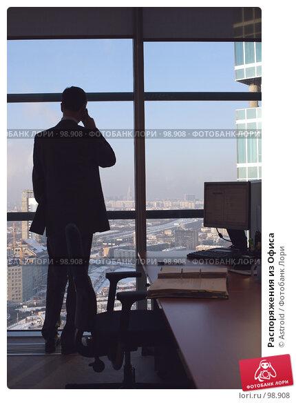 Распоряжения из Офиса, фото № 98908, снято 2 февраля 2007 г. (c) Astroid / Фотобанк Лори