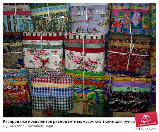 Распродажа комплектов разноцветных кусочков ткани для рукоделия, фото № 48292, снято 27 января 2007 г. (c) Julia Nelson / Фотобанк Лори