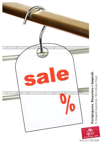 Купить «Распродажа. Вешалка с биркой .», фото № 107624, снято 9 марта 2007 г. (c) Андрей Армягов / Фотобанк Лори