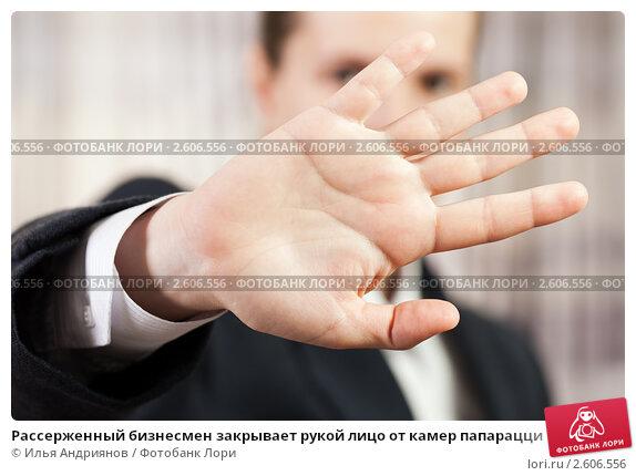 Купить «Рассерженный бизнесмен закрывает рукой лицо от камер папарацци», фото № 2606556, снято 18 мая 2011 г. (c) Илья Андриянов / Фотобанк Лори