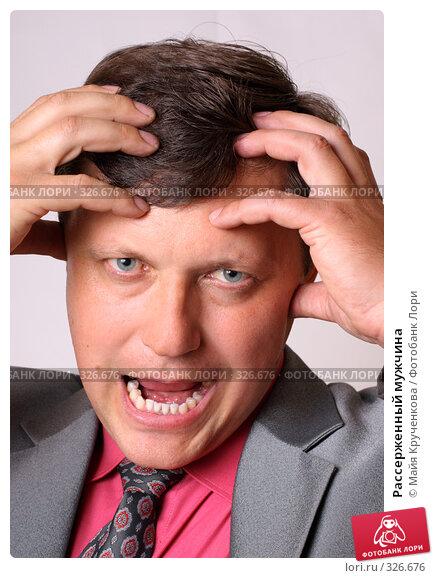 Рассерженный мужчина, фото № 326676, снято 15 июня 2008 г. (c) Майя Крученкова / Фотобанк Лори