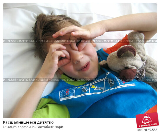 Расшалившееся дитятко, фото № 9556, снято 2 апреля 2006 г. (c) Ольга Красавина / Фотобанк Лори
