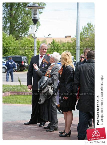Рассказ ветерана, эксклюзивное фото № 284124, снято 9 мая 2008 г. (c) Игорь Веснинов / Фотобанк Лори