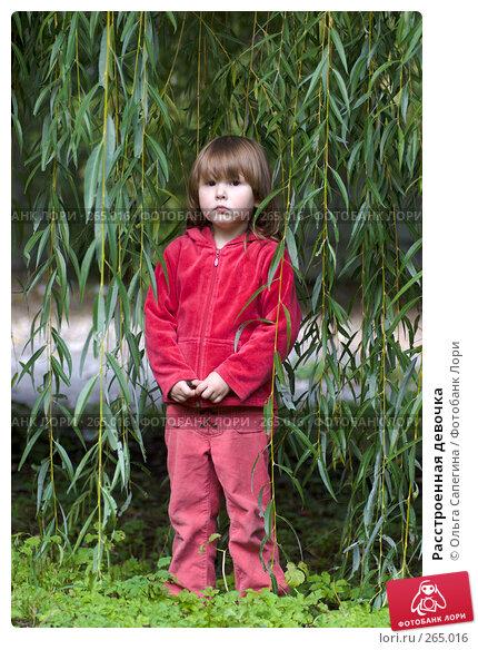 Купить «Расстроенная девочка», фото № 265016, снято 2 октября 2007 г. (c) Ольга Сапегина / Фотобанк Лори