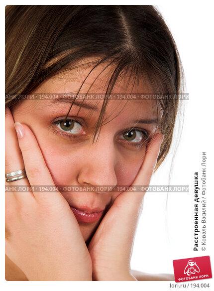 Расстроенная девушка, фото № 194004, снято 21 декабря 2006 г. (c) Коваль Василий / Фотобанк Лори