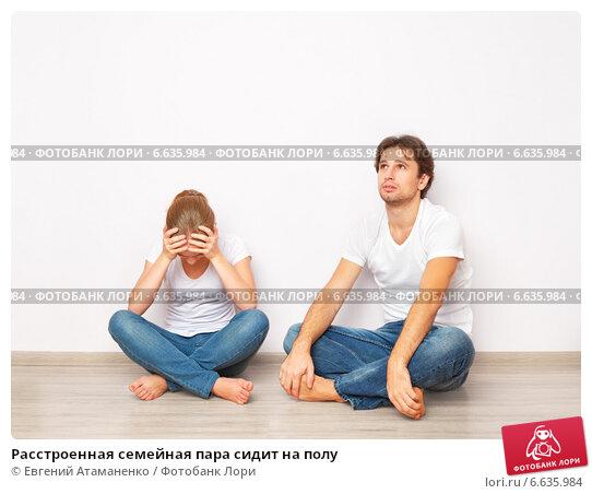 Купить «Расстроенная семейная пара сидит на полу», фото № 6635984, снято 4 ноября 2014 г. (c) Евгений Атаманенко / Фотобанк Лори