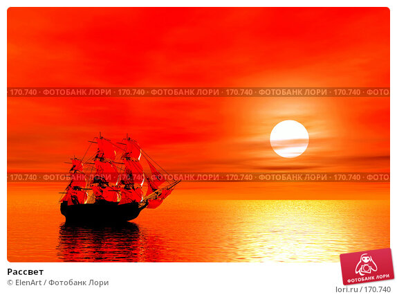 Рассвет, иллюстрация № 170740 (c) ElenArt / Фотобанк Лори