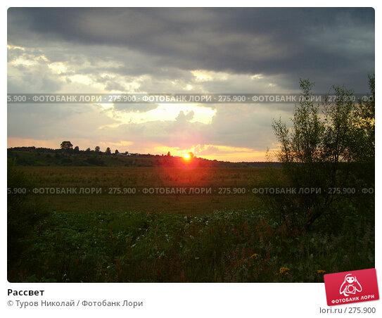 Рассвет, фото № 275900, снято 9 июля 2006 г. (c) Туров Николай / Фотобанк Лори